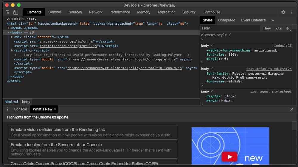 Google Chromeの開発者ツール