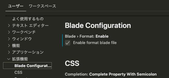 Bladeのフォーマッティングを有効にする