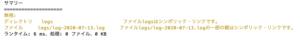 NetBeansのシンボリックリンクエラー