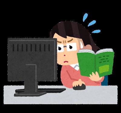 プログラムはいくら教科書のサンプルをやったところで身につかない?