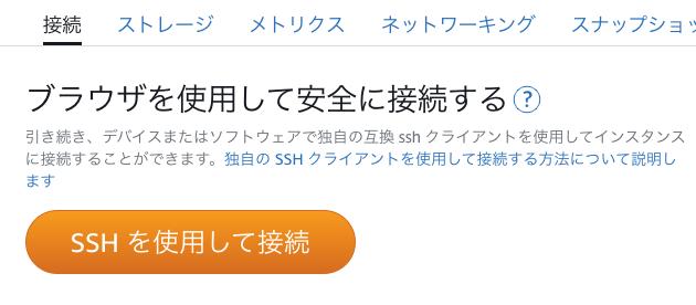 SSHで接続