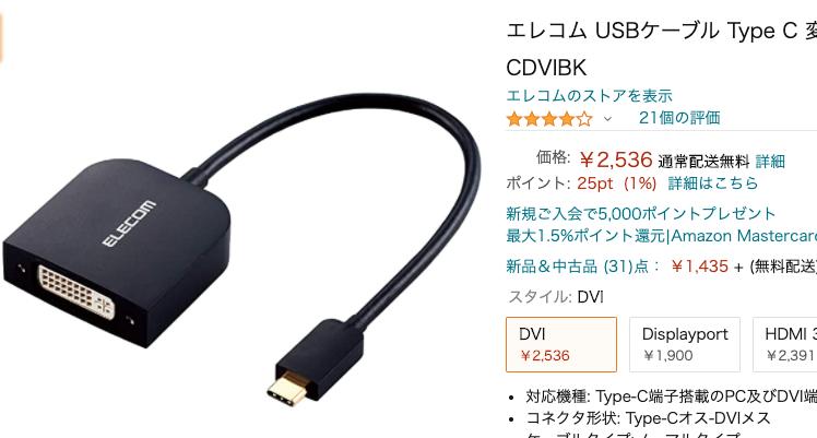 エレコム USBケーブル Type C 変換ケーブル (USB C to DVI) 0.15m AD-CDVIBK